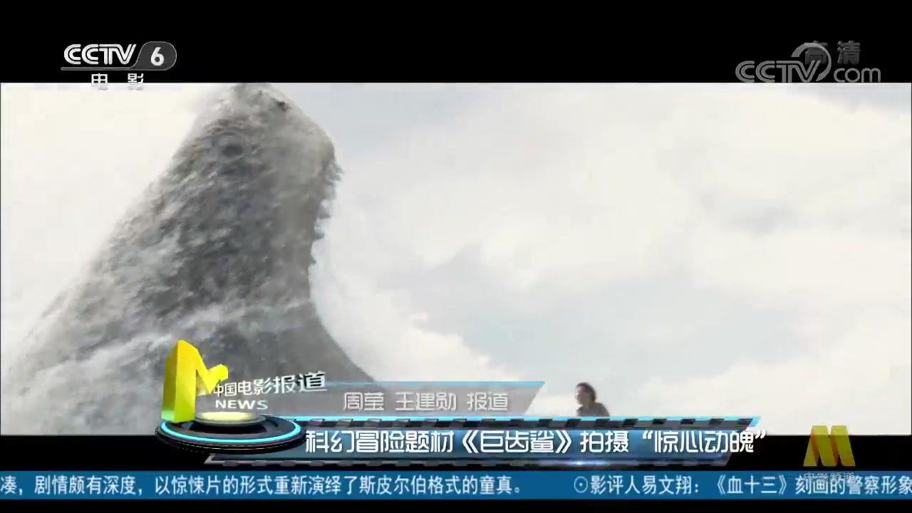 """科幻冒险题材《巨齿鲨》拍摄""""惊心动魄"""""""