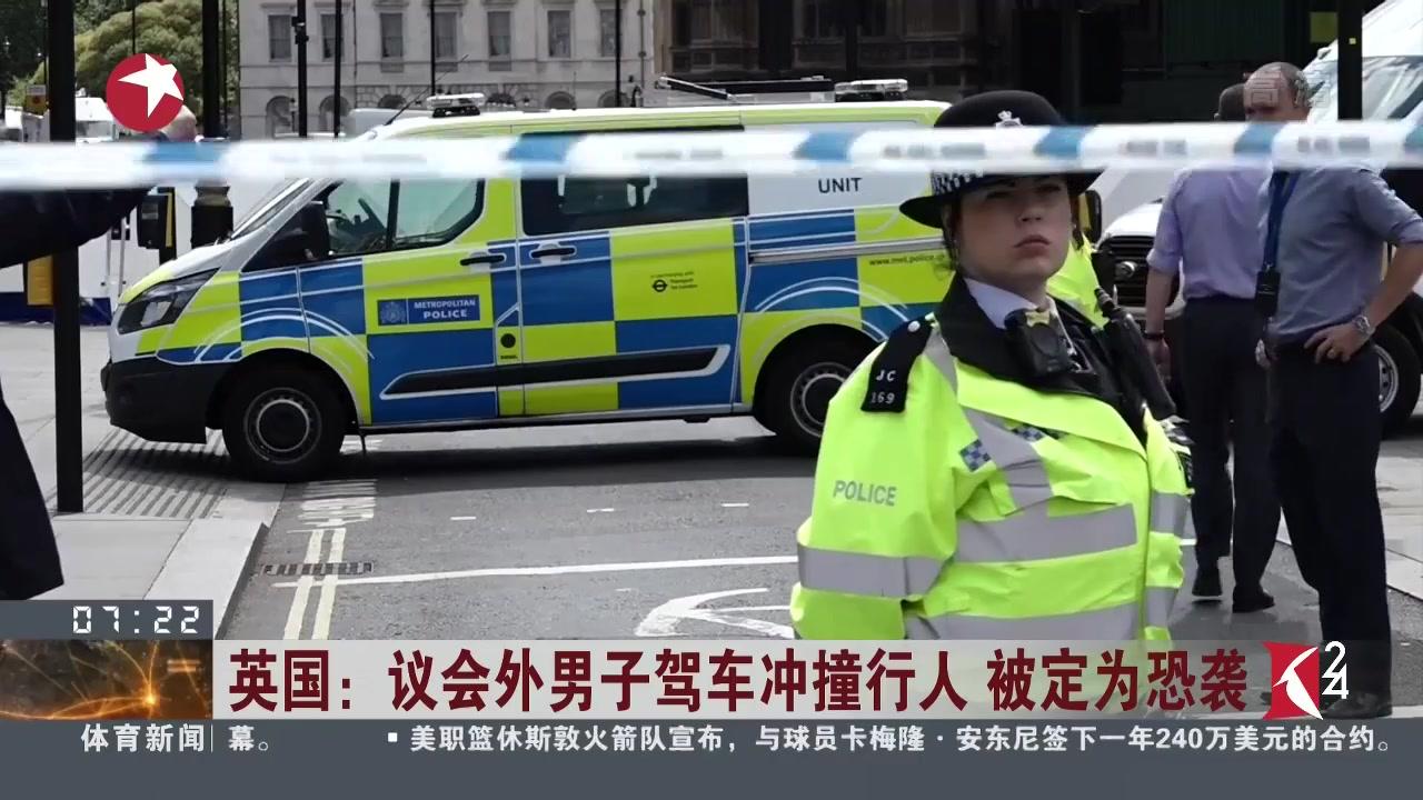 英国:议会外男子驾车冲撞行人 被定为恐袭