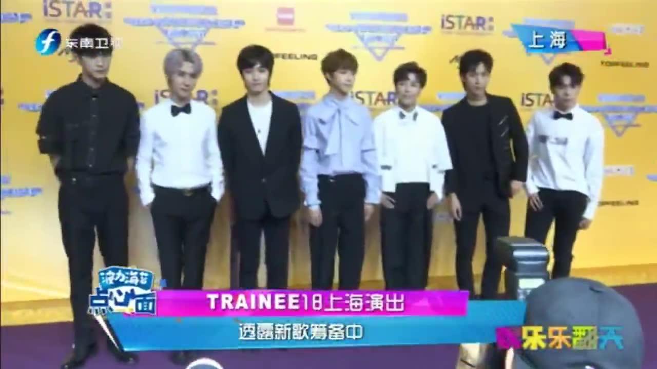 TRAINEE18上海演出 透露新歌筹备中
