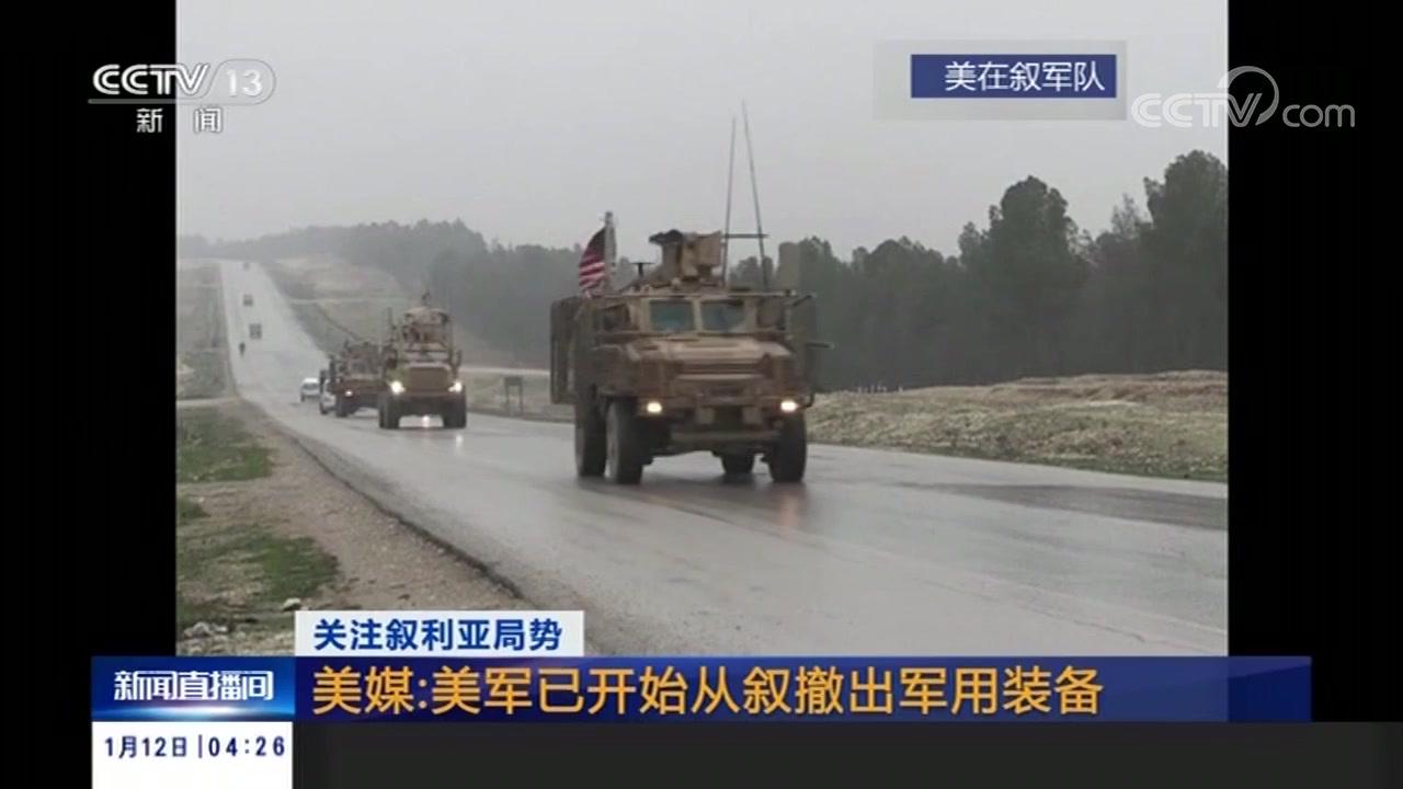 叙利亚局势 美媒:美军已开始从叙撤出军用装备