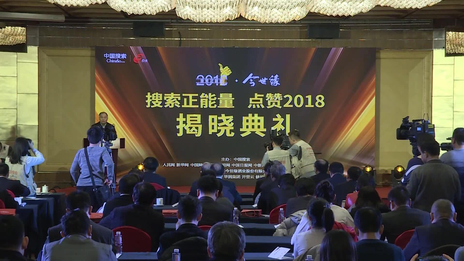 """""""搜索正能量 点赞2018""""揭晓典礼在京举行"""