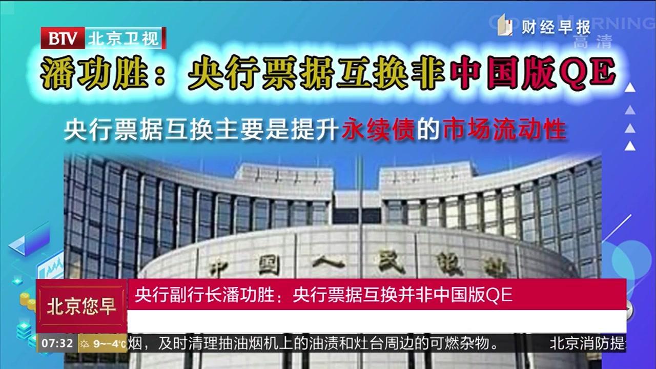 央行副行长潘功胜:央行票据互换并非中国版QE