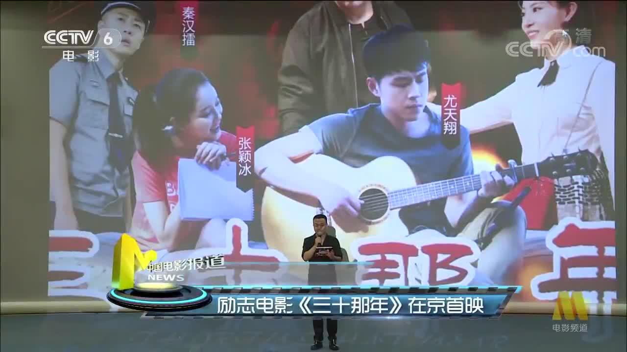 励志电影《三十那年》在京首映