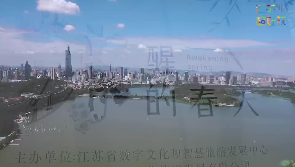 """精彩纷呈! """"苏""""醒的春天首场线下推广活动点亮南京玄武湖"""