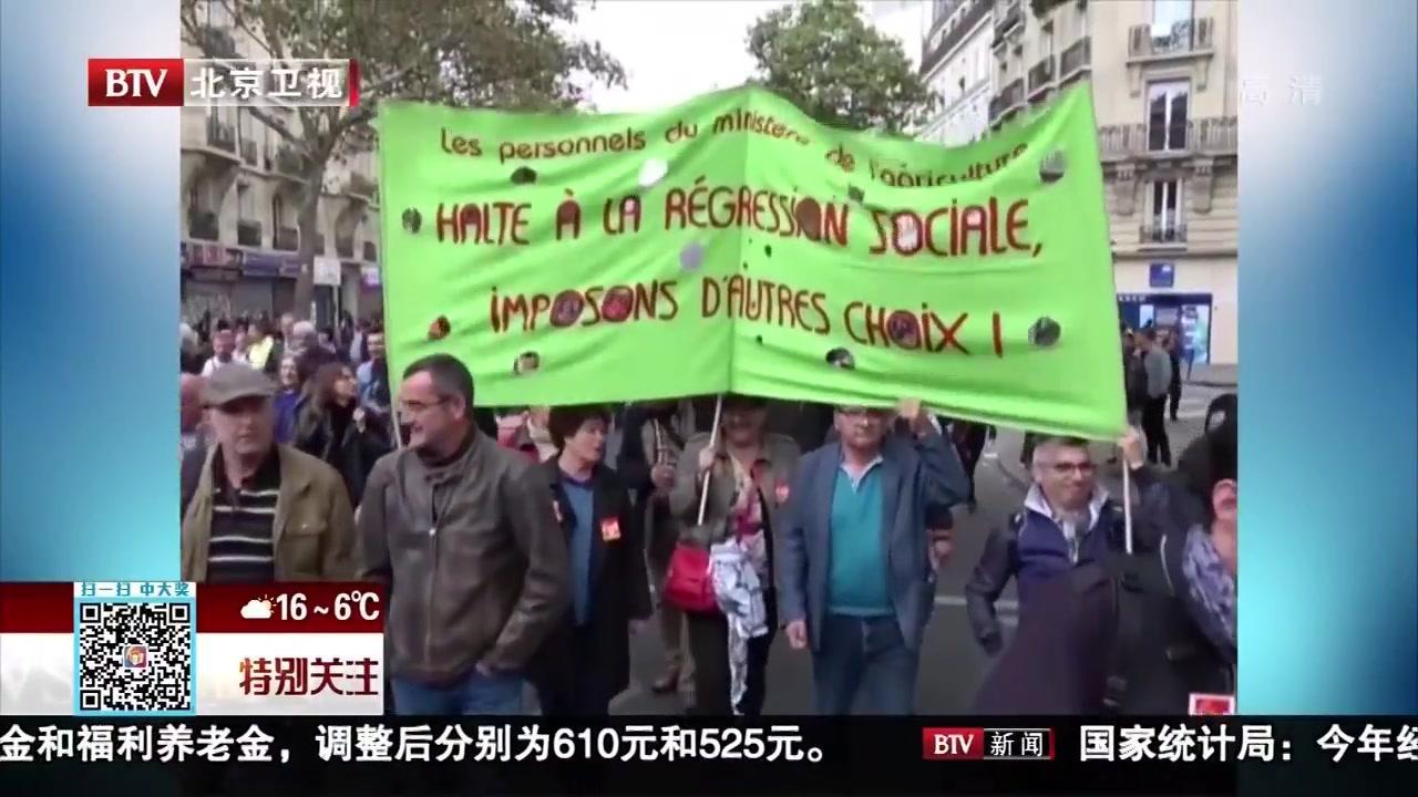 法国公务员全国性大罢工 抗议劳动法改革政令