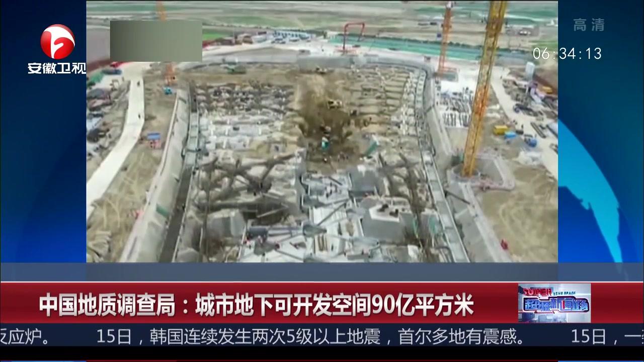 中国地质调查局:城市地下可开发空间90亿平方米