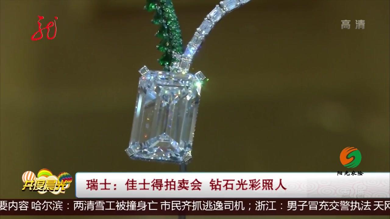 瑞士 佳士得拍卖会 钻石光彩照人