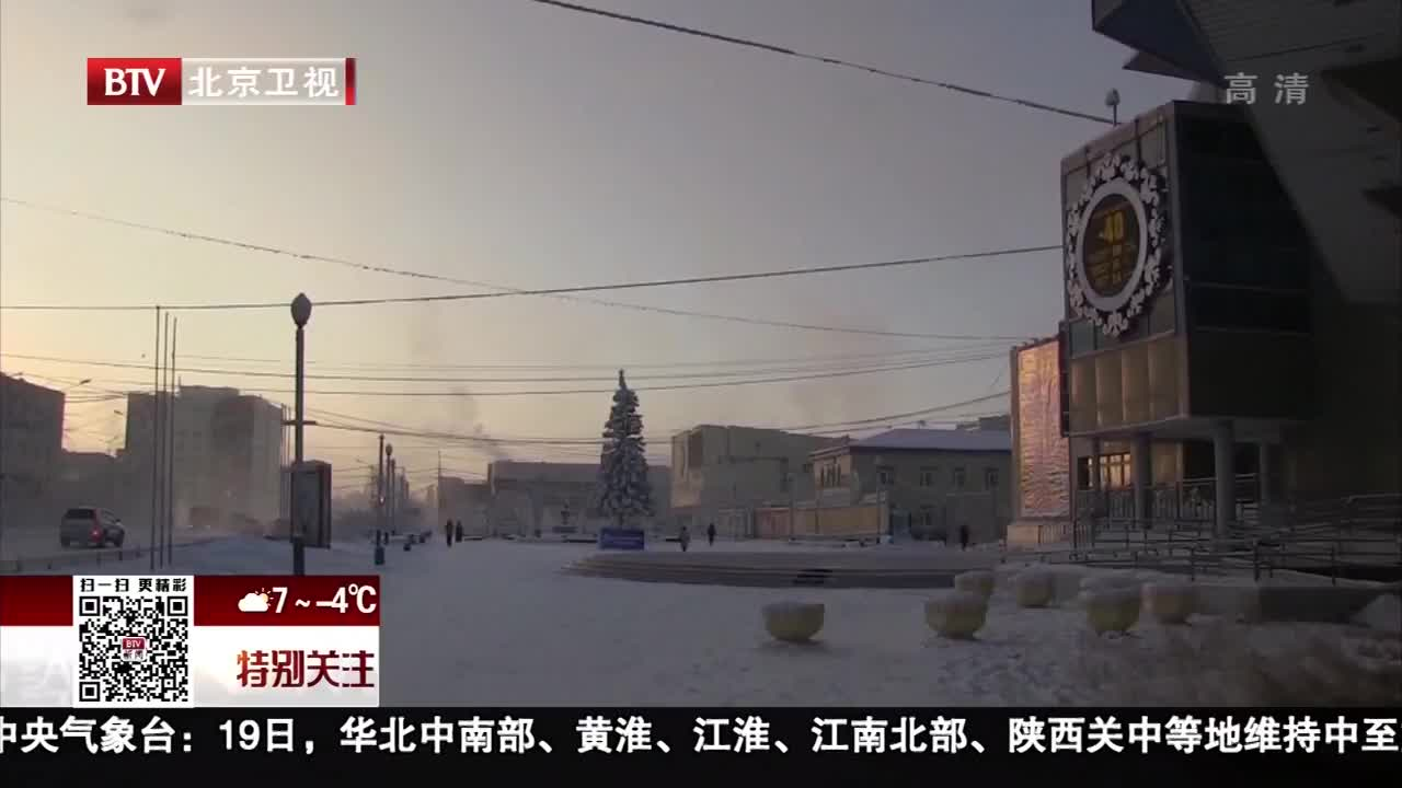 俄罗斯零下67摄氏度 睫毛都结冰