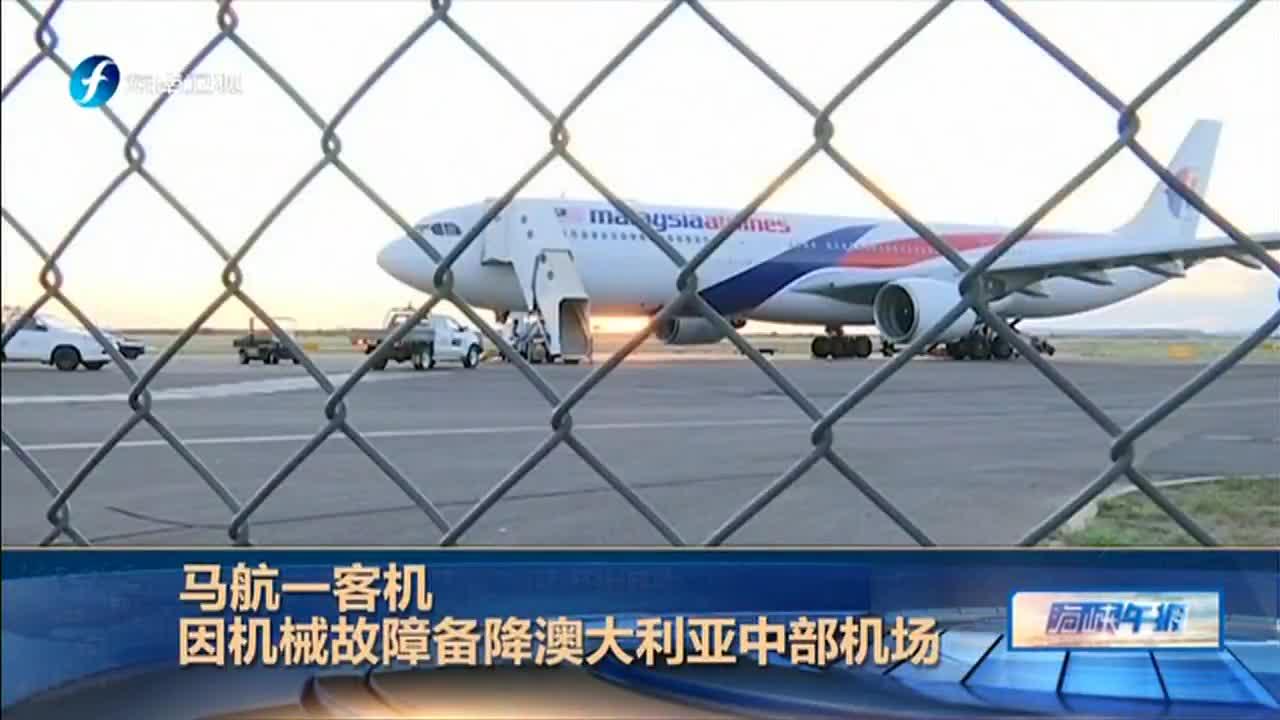 马航一客机因机械故障备降澳大利亚中部机场