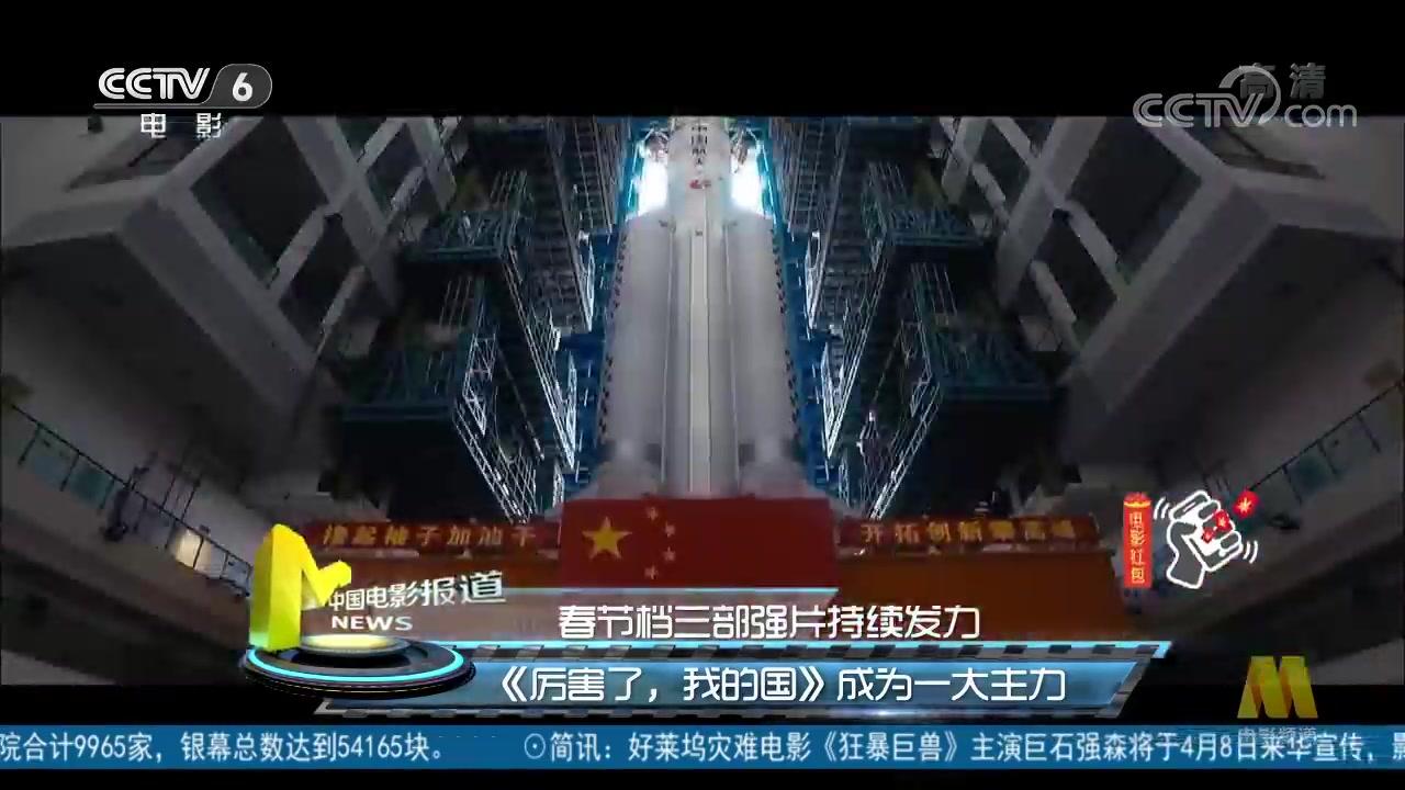 春节档三部强片持续发力 《厉害了,我的国》成为一大主力