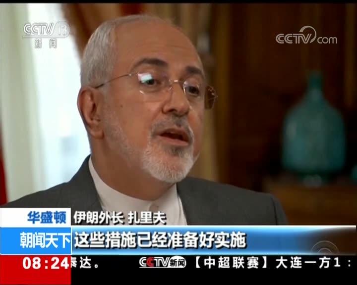 伊朗:若美国退出伊朗核问题协议 将重启核计划