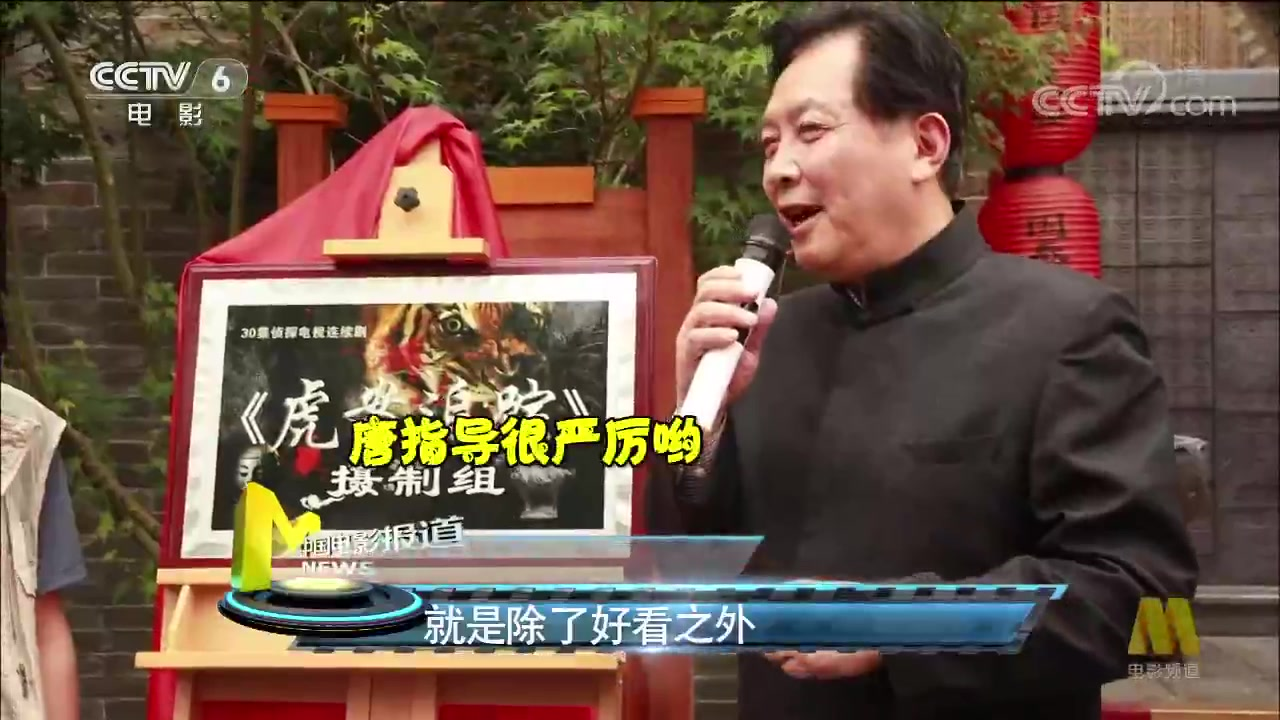 《虎案追踪》洛阳开机 唐国强倡议尊重传统文化