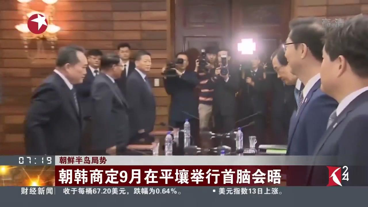 朝鲜半岛局势 朝韩商定9月在平壤举行首脑会晤