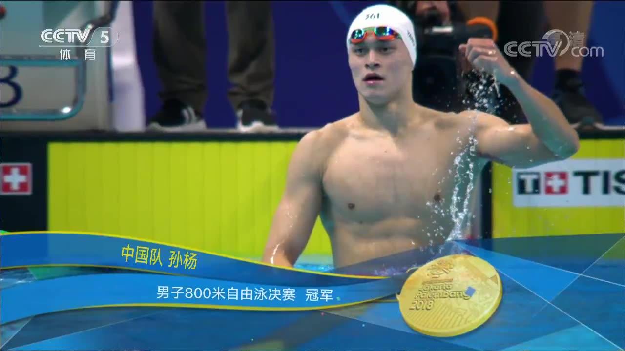 【夺金时刻】男子800米自由泳孙杨夺冠