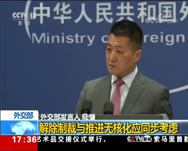 外交部:解除制裁与推进无核化应同步考虑