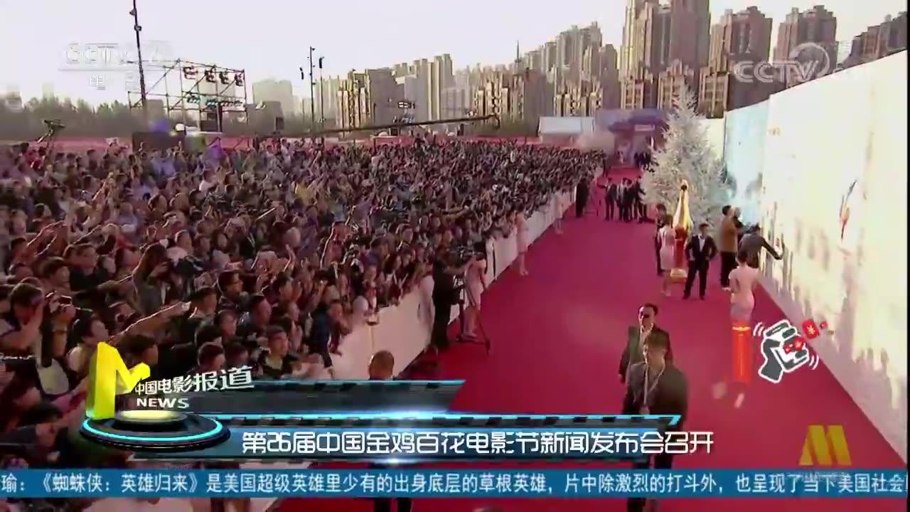 第26届中国金鸡百花电影节新闻发布会召开