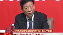 十九大记者招待会 中国日报和中国日报网记者向尹蔚民提问