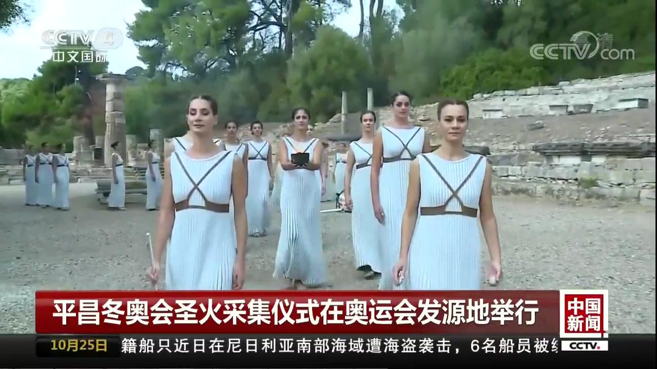 平昌冬奥会圣火采集仪式在奥运会发源地举行