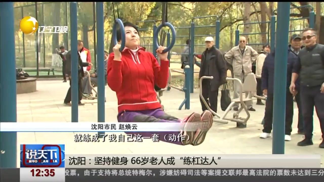 """沈阳:坚持健身 66岁老人成""""练杠达人"""""""