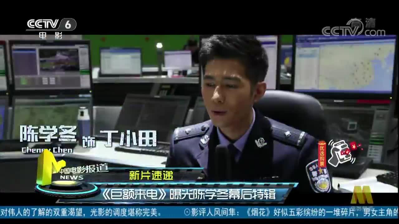 《巨额来电》曝光陈学冬幕后特辑