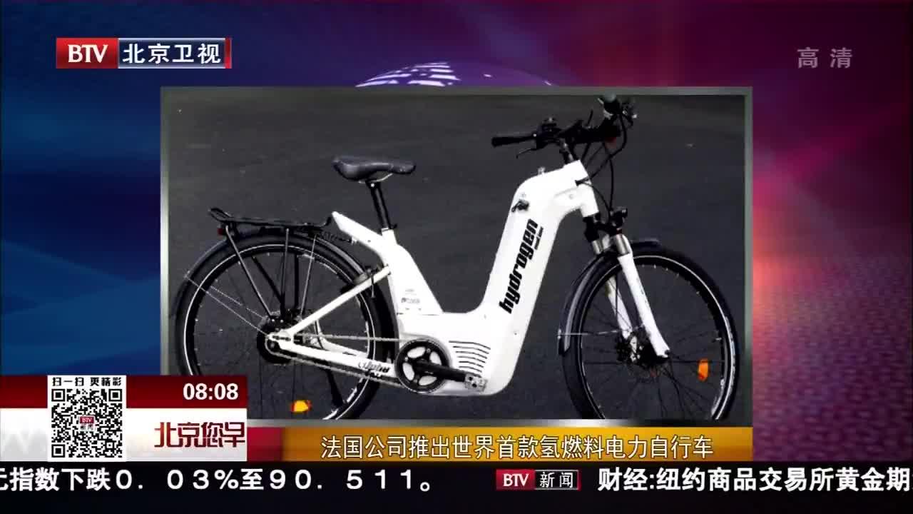 法国公司推出世界首款氢燃料电力自行车