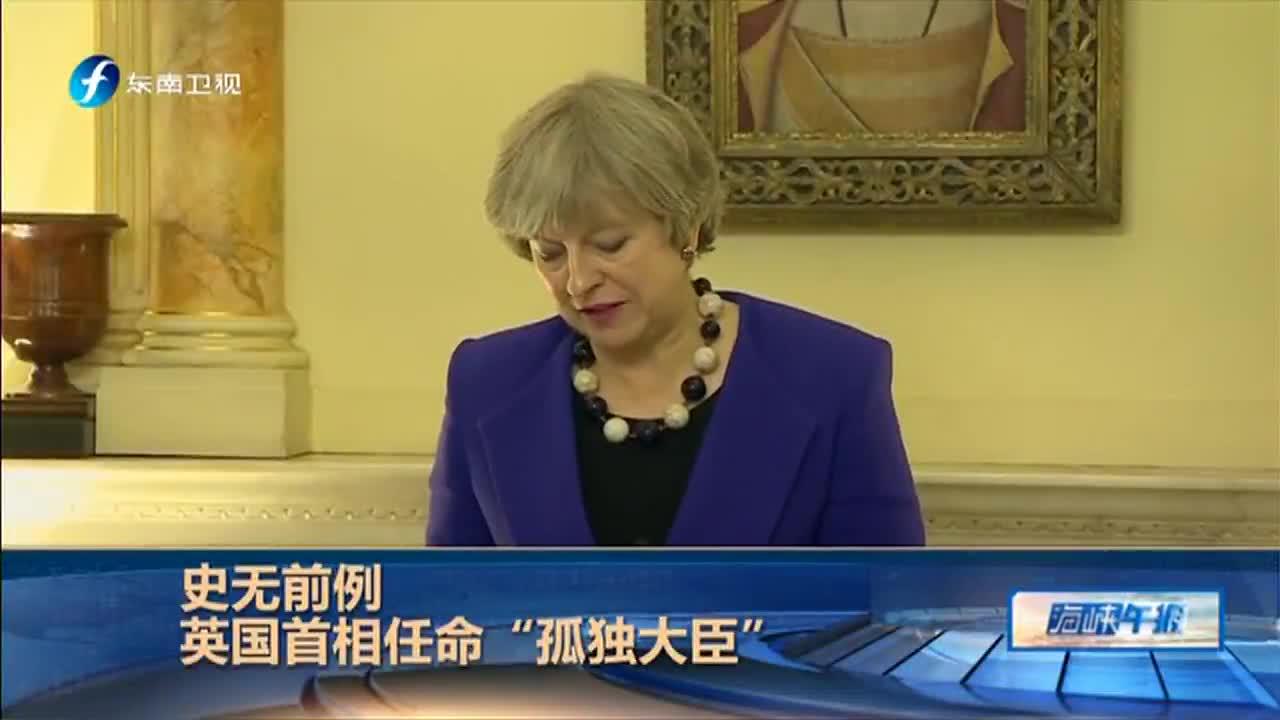 """史无前例 英国首相任命""""孤独大臣"""""""
