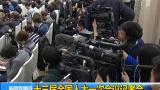 中央人民广播电台央广网记者向沈春耀提问