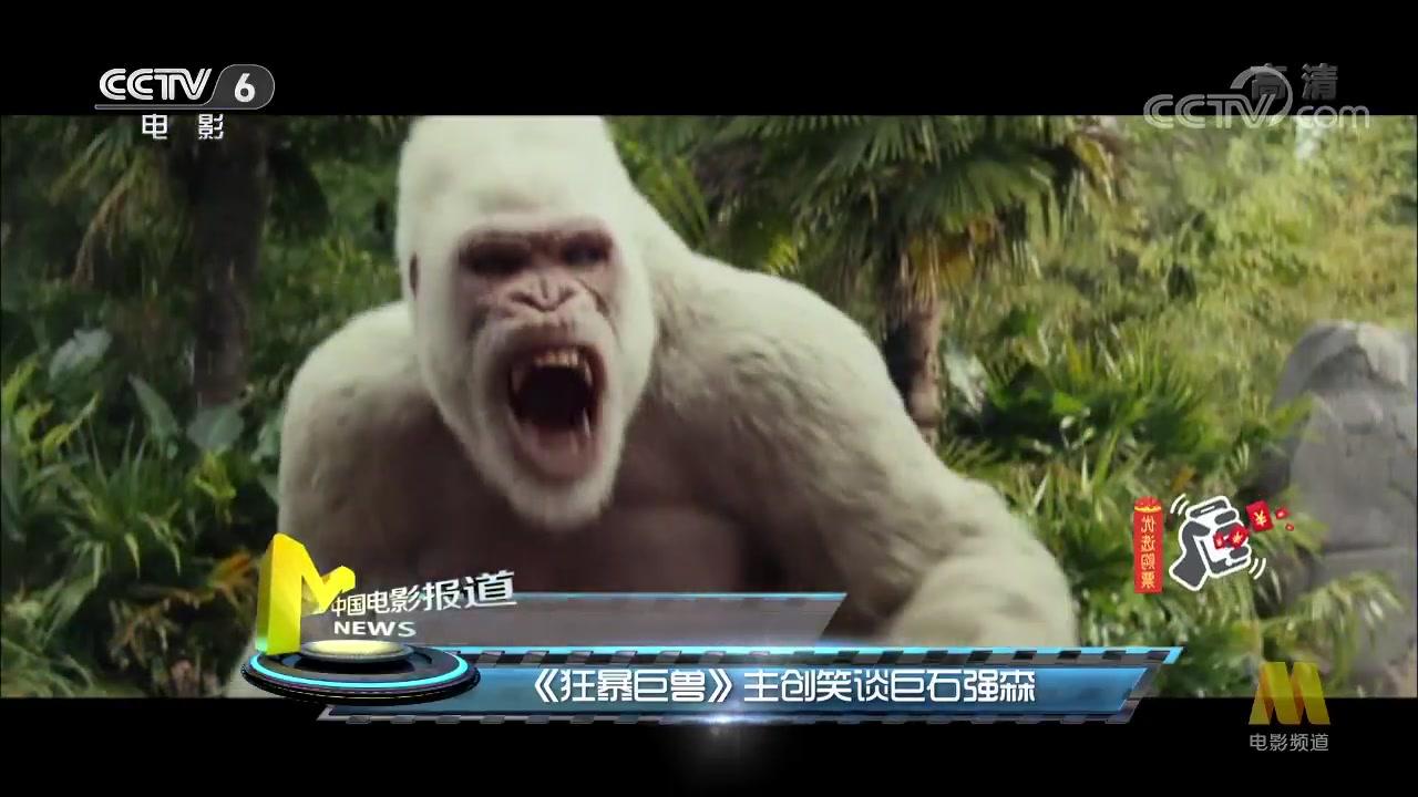 《狂暴巨兽》主创笑谈巨石强森