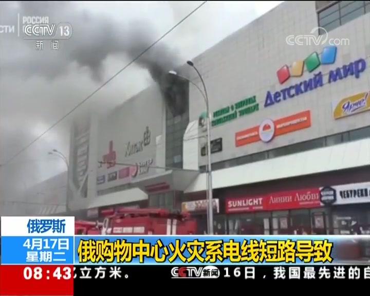 俄罗斯 俄购物中心火灾系电线短路导致