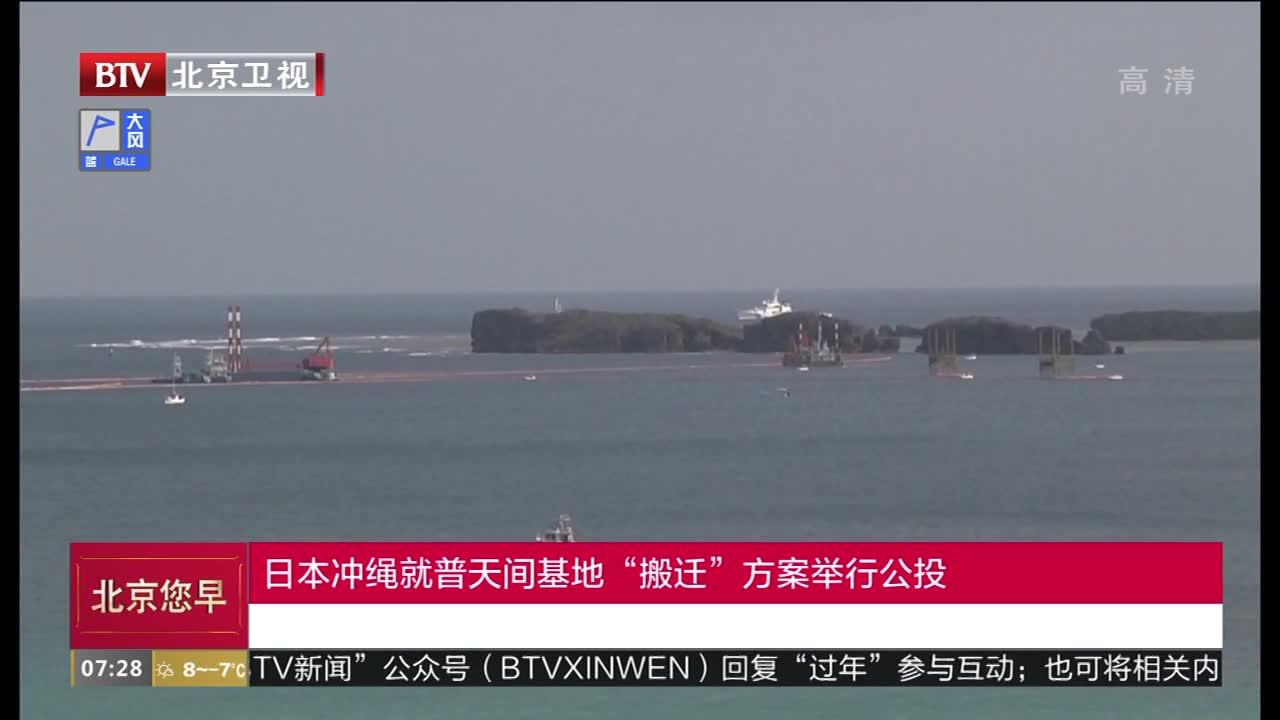 """日本冲绳就普天间基地""""搬迁""""方案举行公投"""